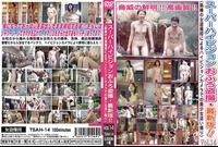スーパーハイビジョンおふろ!! Vol.14 TSAH-14