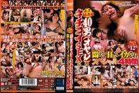 永久保存版 40男(オヤジ)のネチコイSEXに悶えて狂ってイカされスペシャル Part 2 KMDO-33_2