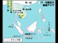 高校講座 東大世界史 オランダによるインドネシア侵略2