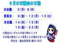 6月の岩倉市議会開催のお知らせ