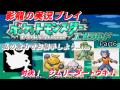 影龍実況『ポケットモンスターエメラルド』Part6
