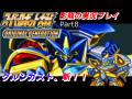 影龍実況『スーパーロボット大戦ORIGINAL GENERATION』Part8